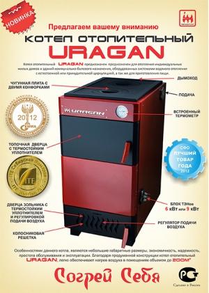 Котёл URAGAN 10