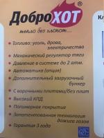 Твердотопливный котел ДоброХОТ-32М-ТБР