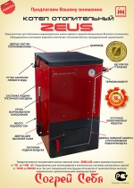 Твердотопливный полуавтоматический котел длительного горения ZEUS 12